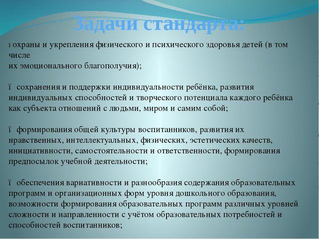 Задачи стандарта: ●охраны и укрепления физического и психического здоровья де...