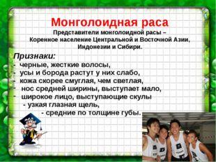 Монголоидная раса Представители монголоидной расы – Коренное население Центра