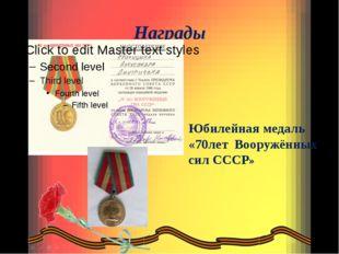 Награды Юбилейная медаль «70лет Вооружённых сил СССР»