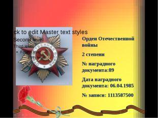 Орден Отечественной войны 2 степени № наградного документа:89 Дата наградног