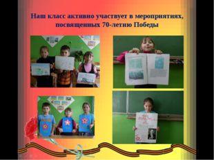Наш класс активно участвует в мероприятиях, посвященных 70-летию Победы