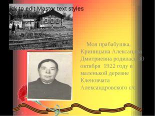 Моя прабабушка, Криницына Александра Дмитриевна родилась 30 октября 1922 год