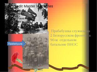 Прабабушка служила на 2 Белорусском фронте в 90-м отдельном батальоне ВНОС П