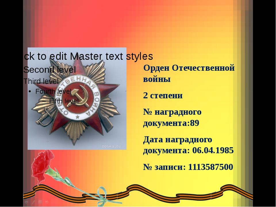 Орден Отечественной войны 2 степени № наградного документа:89 Дата наградног...