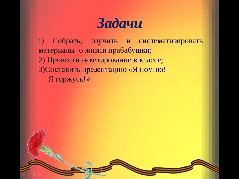 Задачи 1) Собрать, изучить и систематизировать материалы о жизни прабабушки;...
