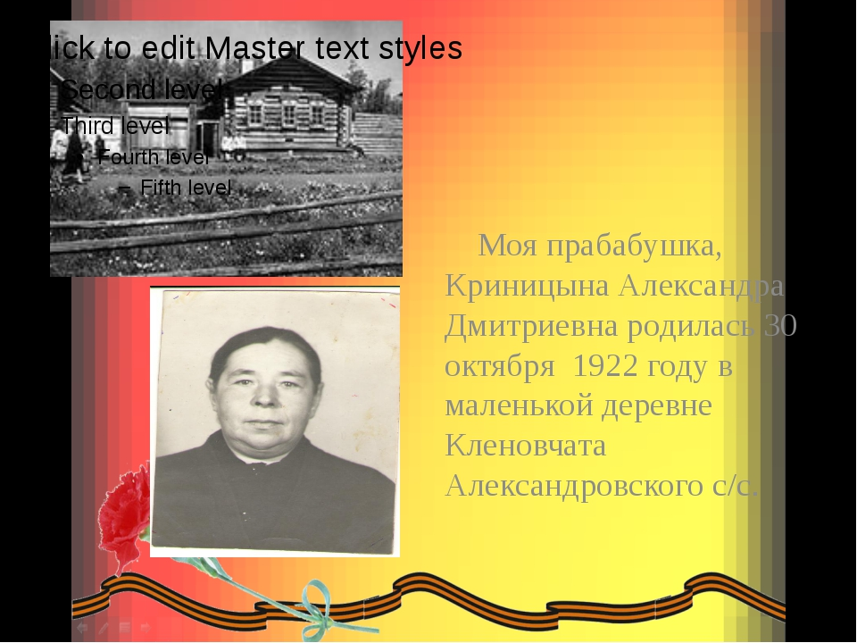 Моя прабабушка, Криницына Александра Дмитриевна родилась 30 октября 1922 год...
