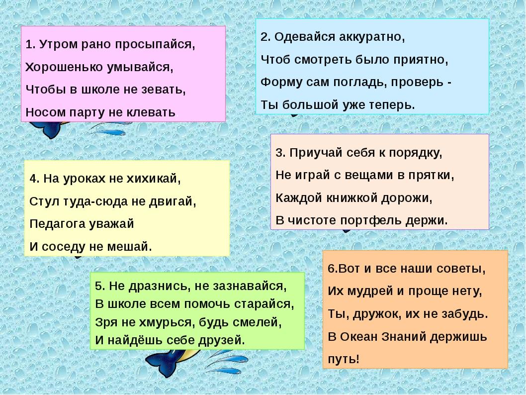 1. Утром рано просыпайся, Хорошенько умывайся, Чтобы в школе не зевать, Носом...