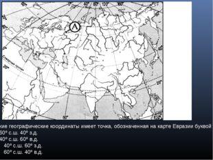 Какие географические координаты имеет точка, обозначенная на карте Евразии бу