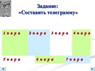 Задание: «Составить телеграмму» 1 пара2пара3пара4пара