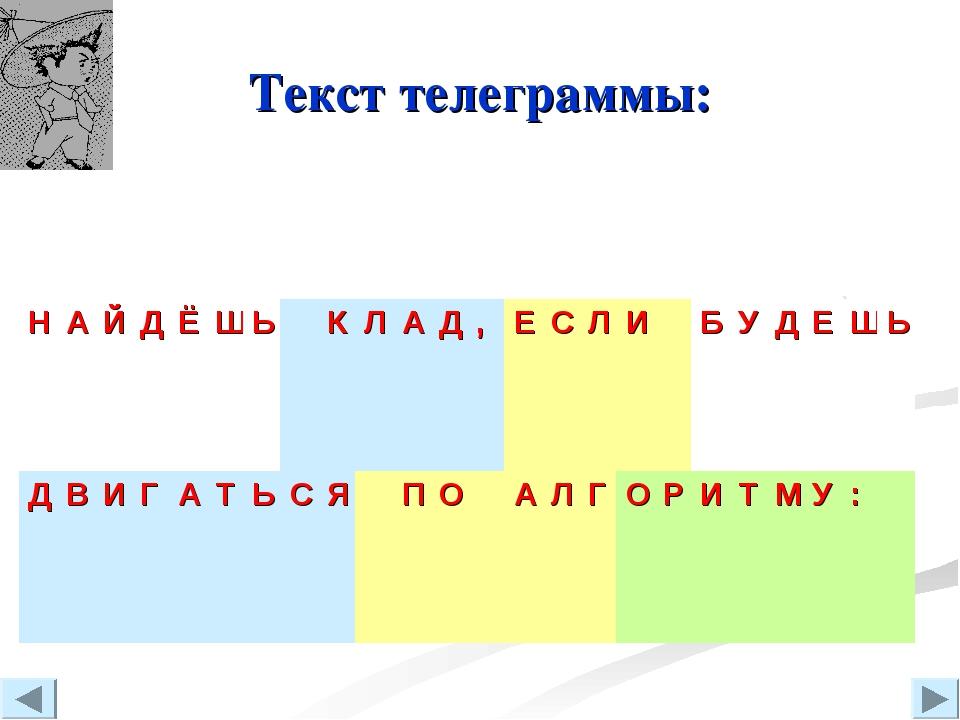 Текст телеграммы: НАЙДЁШЬКЛАД,ЕСЛИ БУДЕШЬ ДВИГАТ...