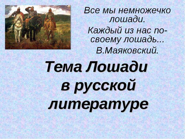 Тема Лошади в русской литературе Все мы немножечко лошади. Каждый из нас по-с...