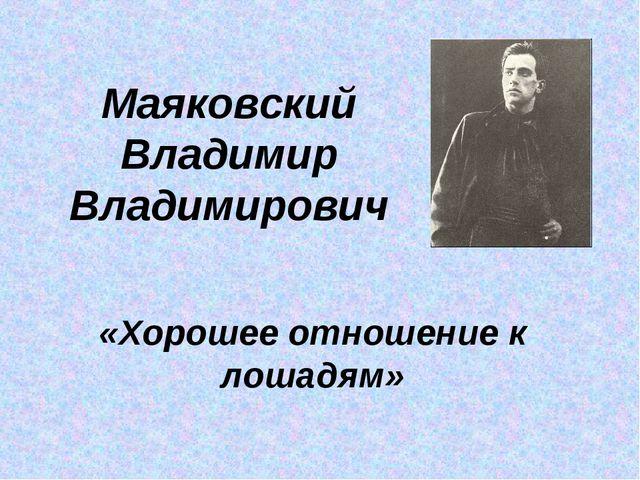 Маяковский Владимир Владимирович «Хорошее отношение к лошадям»