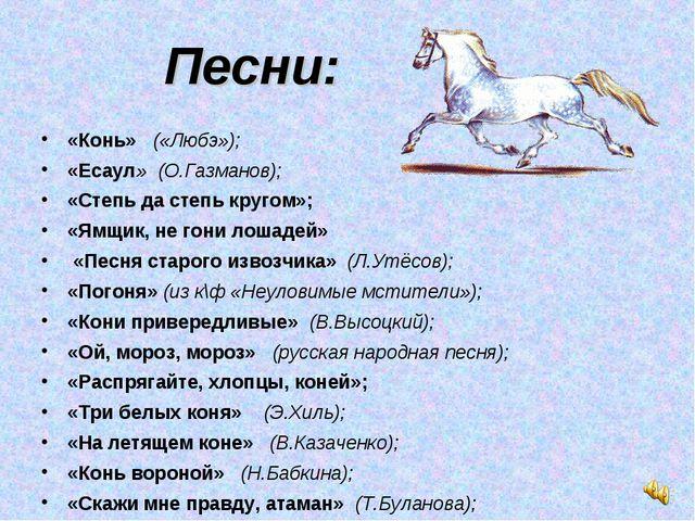 Песни: «Конь» («Любэ»); «Есаул» (О.Газманов); «Степь да степь кругом»; «Ямщик...