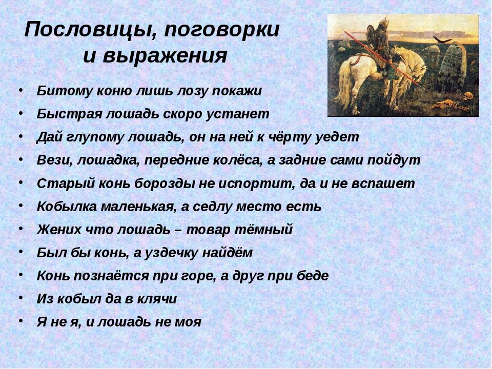 Пословицы, поговорки и выражения Битому коню лишь лозу покажи Быстрая лошадь...