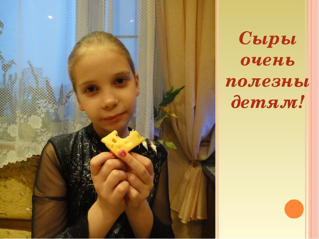 Сыры очень полезны детям!
