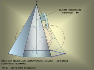 Получили правильный шестиугольник ABCDEF – основание правильной пирамиды, где