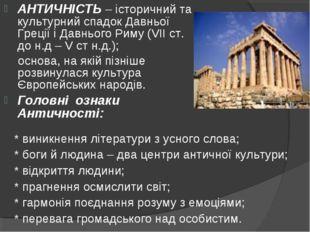АНТИЧНІСТЬ – історичний та культурний спадок Давньої Греції і Давнього Риму (