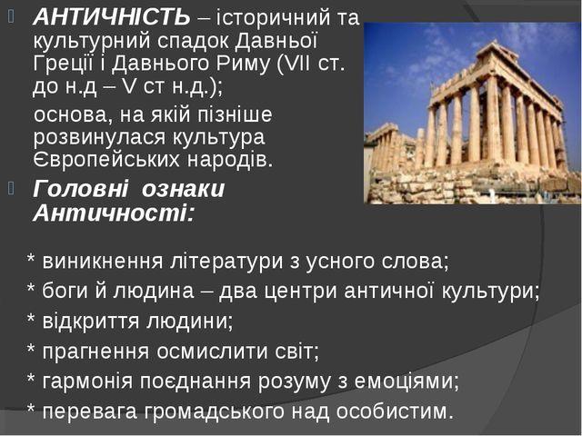 АНТИЧНІСТЬ – історичний та культурний спадок Давньої Греції і Давнього Риму (...