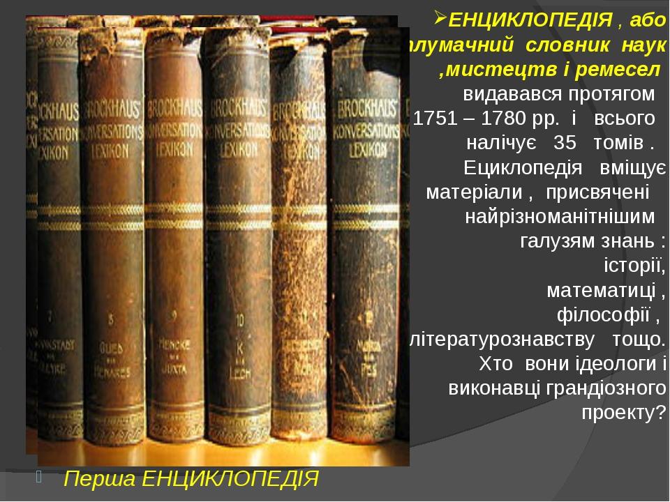 ЕНЦИКЛОПЕДІЯ , або тлумачний словник наук ,мистецтв і ремесел видавався протя...