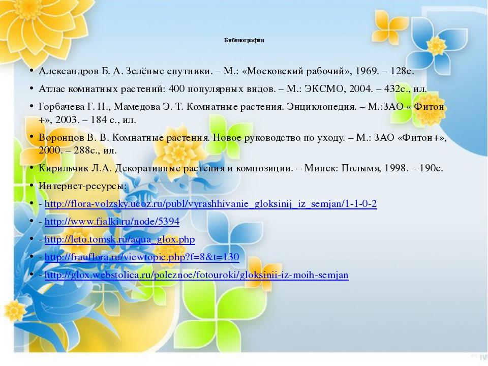 Библиография Александров Б. А. Зелёные спутники. – М.: «Московский рабочий»,...