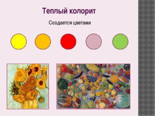 Холодный колорит Создается цветами