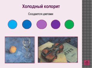 Яркий колорит Создается звонкими и насыщенными цветами; это яркие, чистые, не