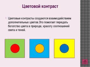 Красный и зеленый