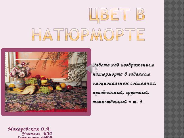 Макаровская О.А. Учитель ИЗО Гимназия №498 Работа над изображением натюрморта...
