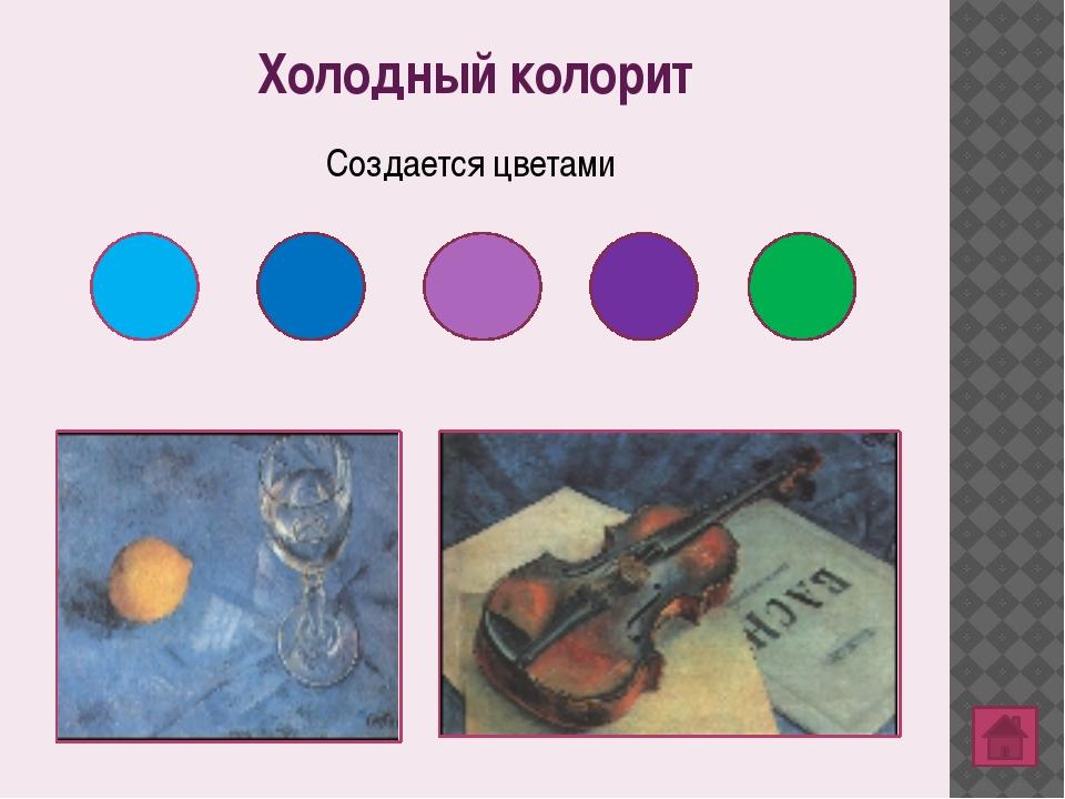 Яркий колорит Создается звонкими и насыщенными цветами; это яркие, чистые, не...
