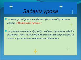 Задачи урока помочь разобраться в философском содержании сказки «Маленький пр