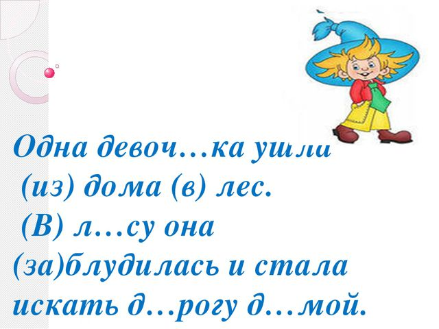 Одна девоч…ка ушла (из) дома (в) лес. (В) л…су она (за)блудилась и стала иска...