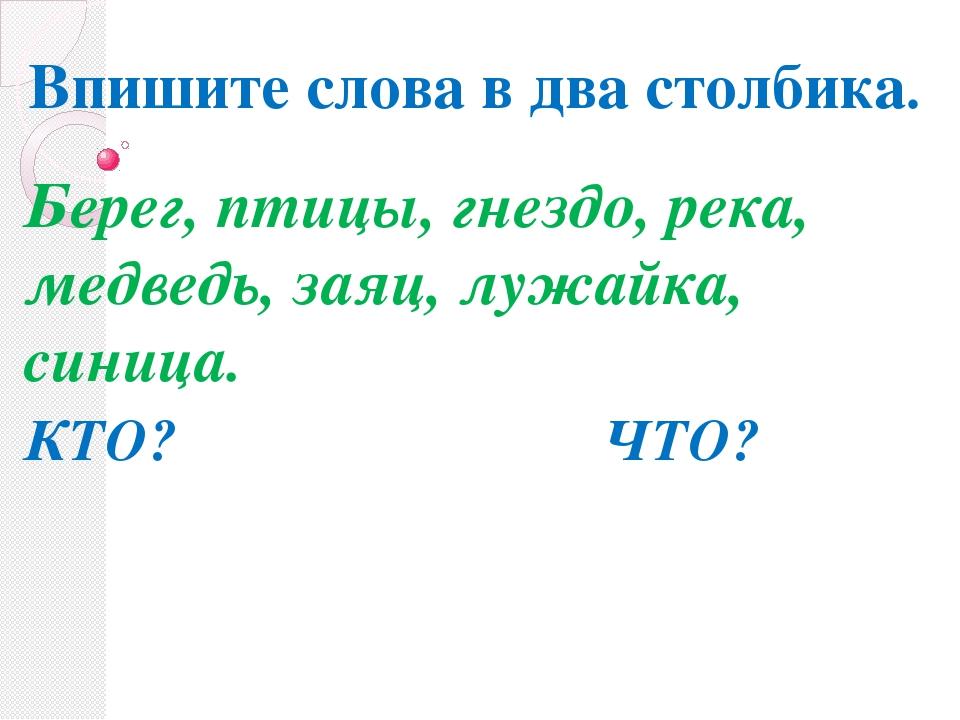 Впишите слова в два столбика. Берег, птицы, гнездо, река, медведь, заяц, лужа...
