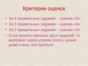 Критерии оценок За 4 правильных задания - оценка «5» За 3 правильных задания
