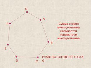 Сумма сторон многоугольника называется периметром многоугольника P=AB+BC+CD+D
