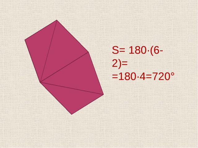 S= 180·(6-2)= =180·4=720°