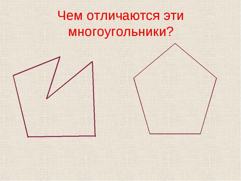 Чем отличаются эти многоугольники?