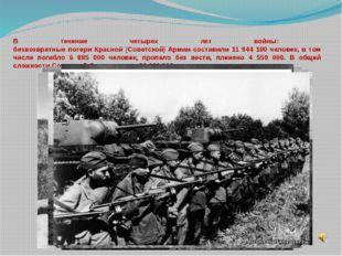 В течение четырех лет войны: безвозвратные потери Красной (Советской) Армии с