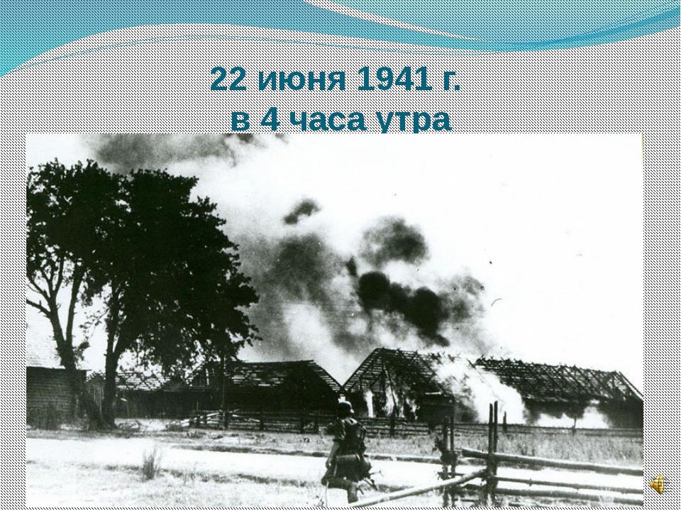 22 июня 1941 г. в 4 часа утра