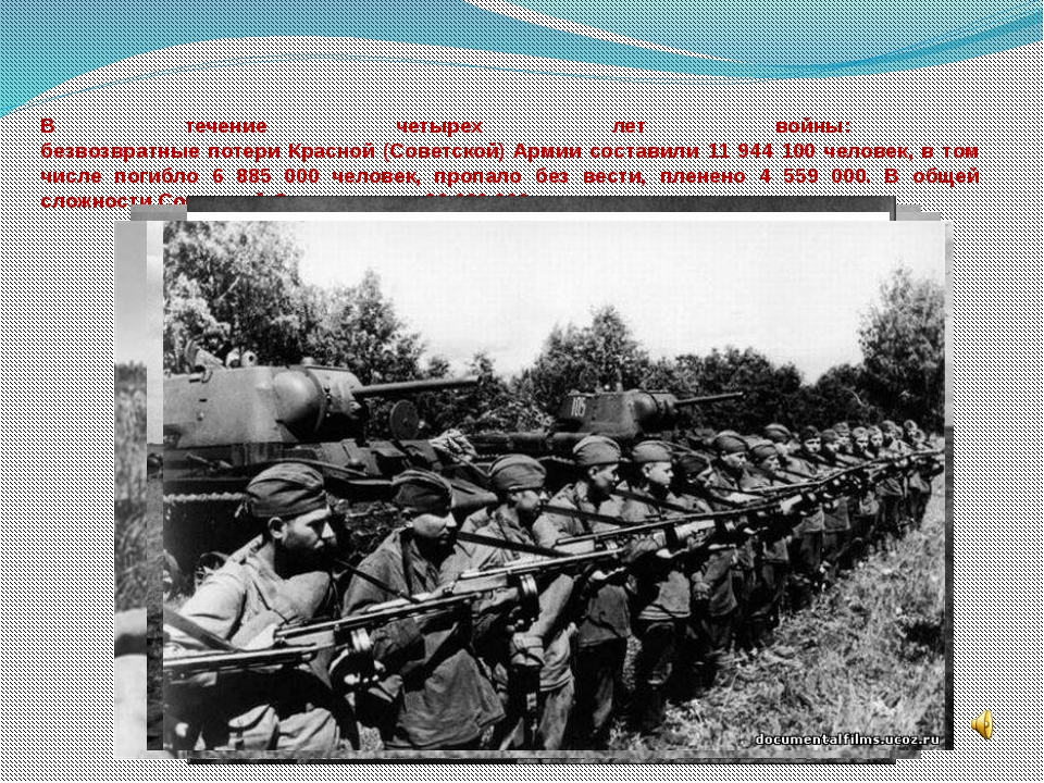 В течение четырех лет войны: безвозвратные потери Красной (Советской) Армии с...