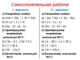 Самостоятельная работа I - вариант 1) Раскройте скобки: а) (14с + 3b) – ( -2c
