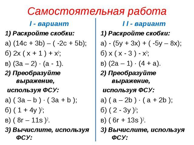 Самостоятельная работа I - вариант 1) Раскройте скобки: а) (14с + 3b) – ( -2c...