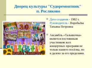"Дворец культуры ""Судоремонтник"" п. Росляково Дата создания - 1982 г. Руководи"