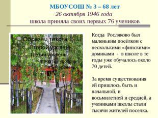 МБОУСОШ № 3 – 68 лет 26 октября 1946 года школа приняла своих первых 76 учени