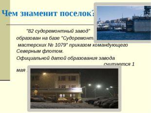 """Чем знаменит поселок? """"82 судоремонтный завод"""" образован на базе """"Судоремонтн"""