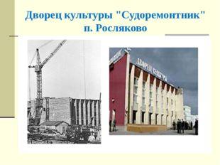 """Дворец культуры """"Судоремонтник"""" п. Росляково"""