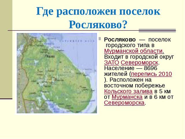 Где расположен поселок Росляково? Росляково — поселок городского типа в Мурм...