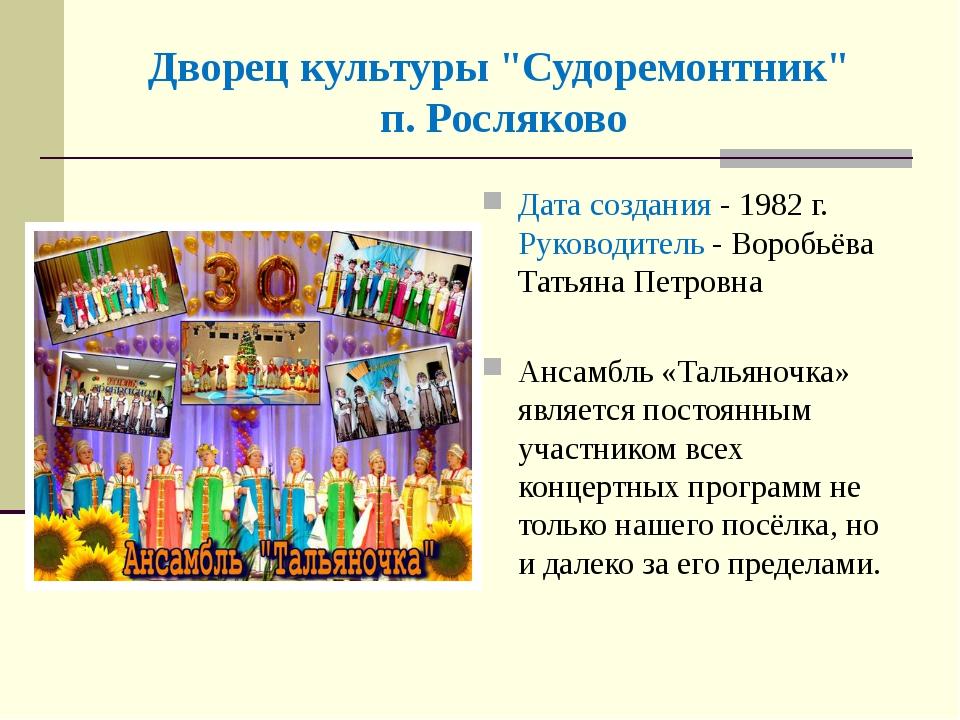 "Дворец культуры ""Судоремонтник"" п. Росляково Дата создания - 1982 г. Руководи..."