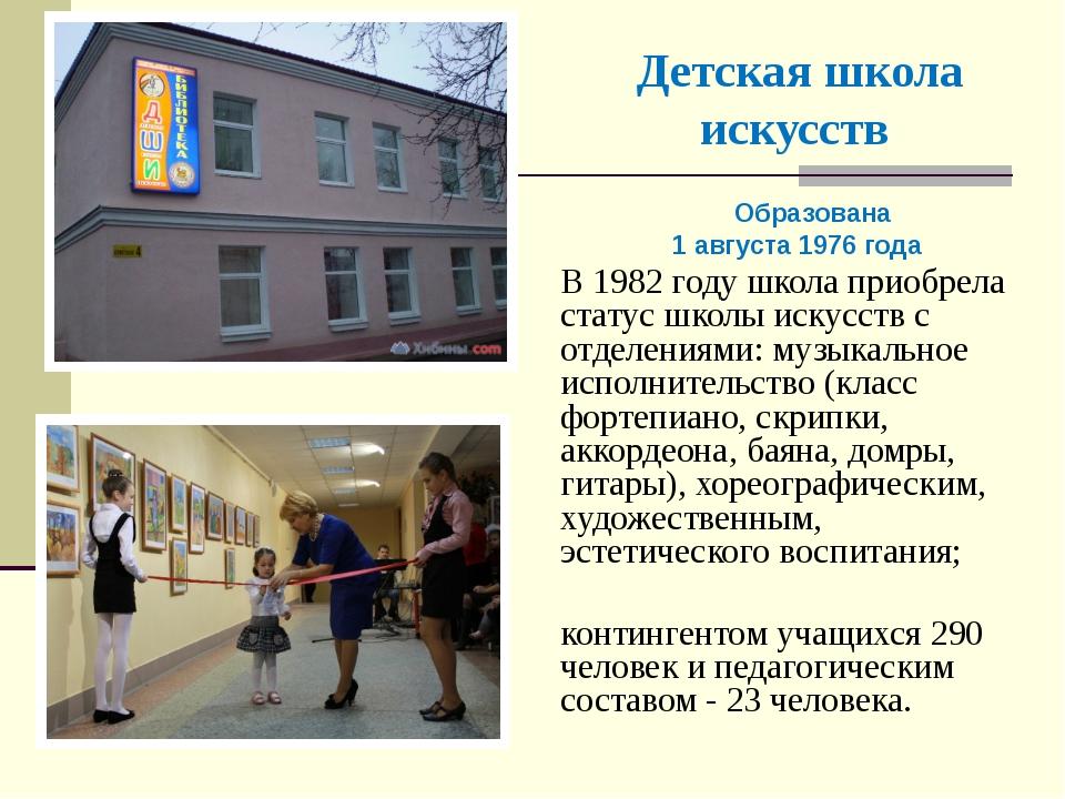 Детская школа искусств Образована 1 августа 1976 года В 1982 году школа приоб...