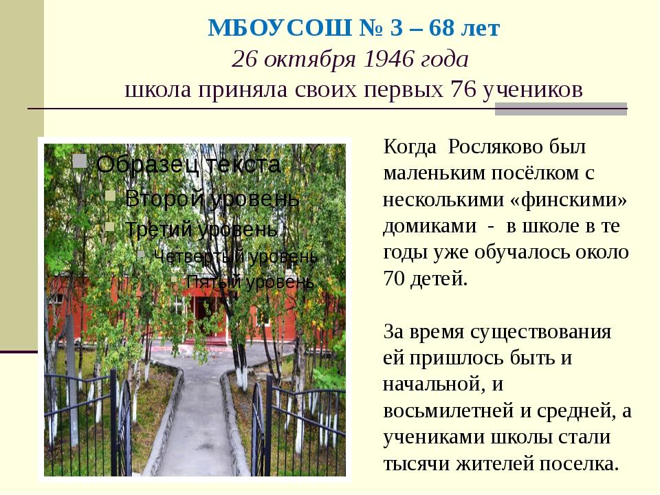 МБОУСОШ № 3 – 68 лет 26 октября 1946 года школа приняла своих первых 76 учени...