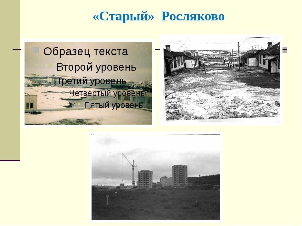 «Старый» Росляково